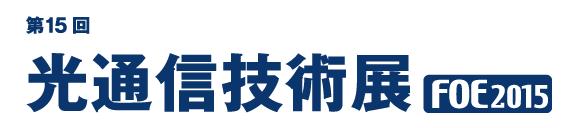 FOE2015 logo